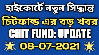 Big Update On Chit Fund's Payment Process||চিটফান্ড এর সমস্যা দ্রুত সমাধানের পদক্ষেপ|#Chitfund