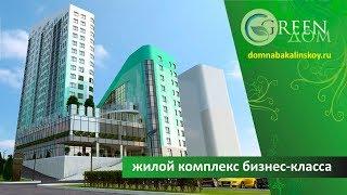 Видеоотчет строительства жилого комплекса Грин Дом, Уфа, новостройка
