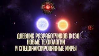 [Stellaris 2.2/2.1.4] [Новости] Дневник разработчиков №130 - Технологии и специализированные миры
