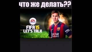 Вылетает игра [FIFA 15] на андроид(Пиши в комментах., 2015-01-22T15:26:37.000Z)