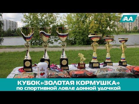 Кубок «Золотая кормушка» по спортивной ловле донной удочкой в 2019 году. Братеево.