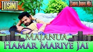 ◆Super Duper Mix◆Majanua Hamar Mariye Jai◆Remix By (Djsani)◆Mp3 & Flp Free Download◆Ritesh Pandey◆