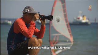 前线追踪 | 他72岁还自学摄影剪辑