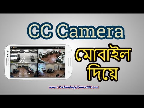 How to Make CC Camera With Android Mobile | Bangla Tutorial | Technology Times BD