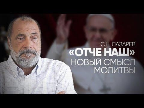 Папа Римский изменил