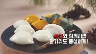 [요리는 ALLDA] 송편