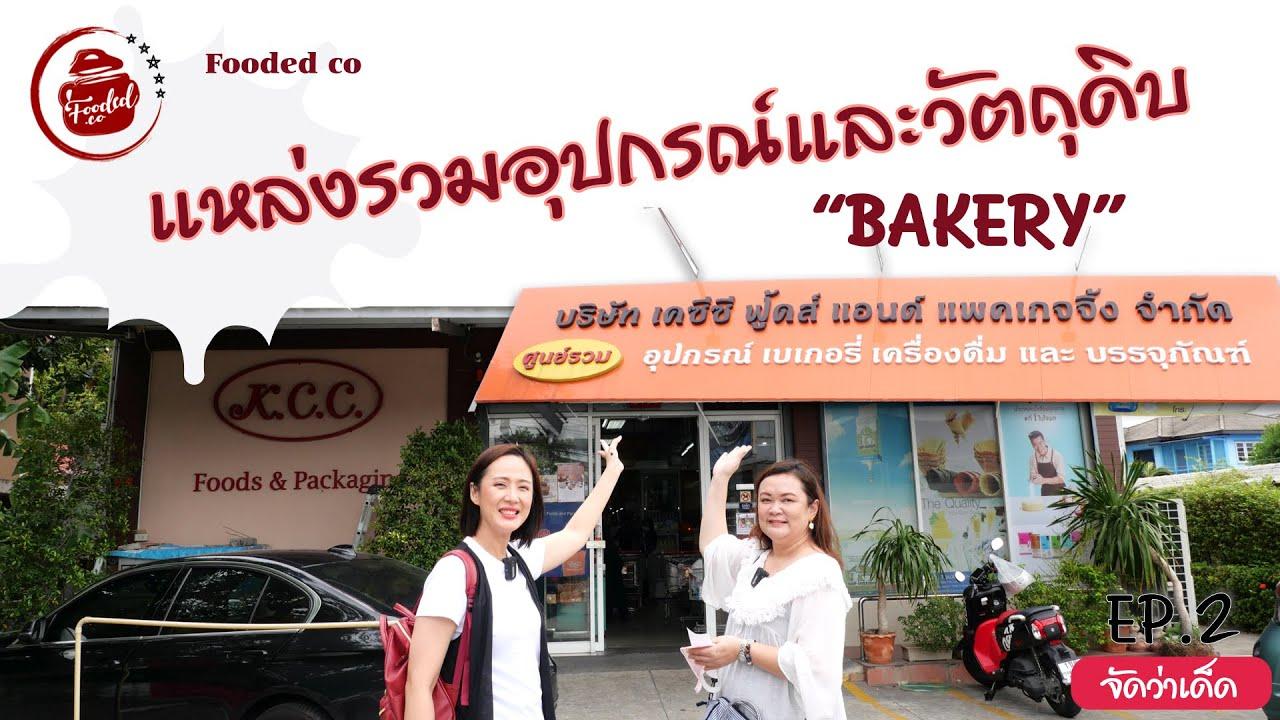 ร้านขายอุปกรณ์เบเกอรี่  KCC แถวโชคชัย 4 กรุงเทพฯ