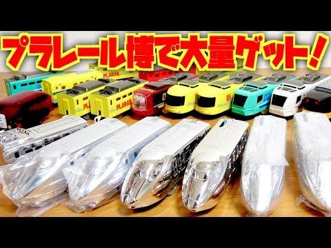 今年も限定車両大量ゲットプラレール博in大阪 OSAKA 2019 メッキ当たり過ぎて逆に困ったw 入場記念のドクターイエロー&バーティー もいい感じです☆