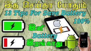 13 Secrets to Keep Your Phone Battery Alive for Longer l how to improve battery life 2020 tested