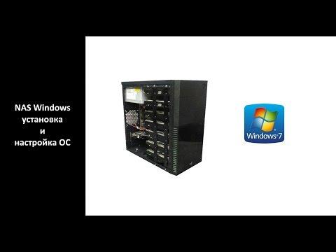 NAS Windows - установка и настройка ОС
