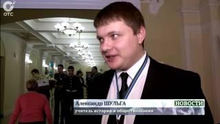 Какой он - лучший учитель года? В Новосибирске подвели итоги городского конкурса