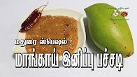மாங்காய் இனிப்பு பச்சடி Sweet Mangai Pachadi samayalkurippu