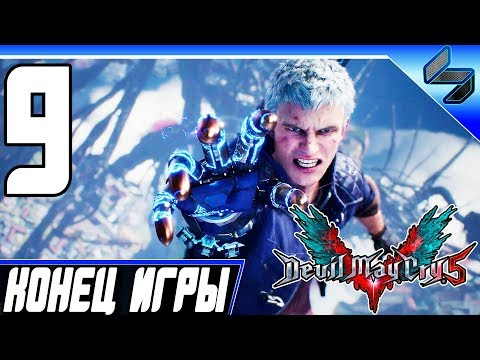 Конец Игры Devil May Cry 5 (DMC 5) ➤ Прохождение #9 На Русском - PS4 Pro [1080p 60FPS]