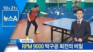 [쇼미더스포츠] 'RPM 9000' 탁구공 회전의 비밀 | 뉴스A