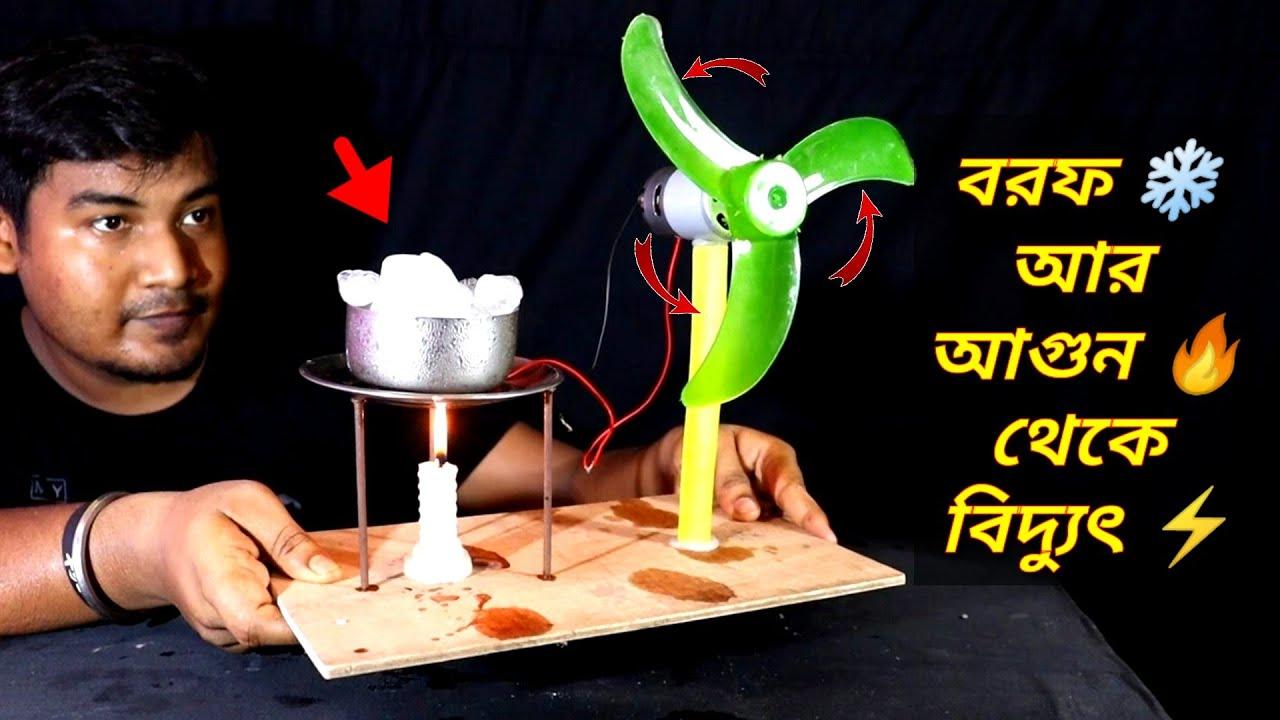 ELECTRICITY MAKING FROM ICE & FIRE | বরফ আর আগুন থেকে বিদ্যুৎ উৎপন্ন করুন | 100% Real | EXPERiMENTAL