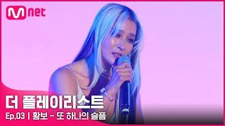 [3회] ♬또 하나의 슬픔 - 황보 #Theplaylist   EP.3   Mnet 210721 방송