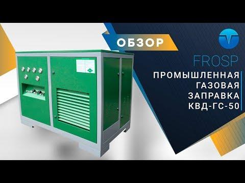 Промышленная (домашняя) метановая заправка КВД-ГС-50. Компрессор для заправки автомобиля метаном.