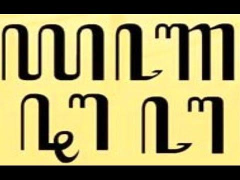 [TUTORIAL] How to Write JAVANESE SCRIPT Alphabets - Belajar Menulis Huruf  AKSARA JAWA [HD]