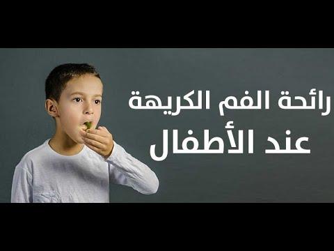 رائحة الفم الكريهة للطفل إذا كنت تعاني من رائحة الفم الكريهة لدى طفلك نقدملك الحل السحرى Youtube