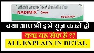 Nadimix Cream | Nadimix Cream How To Apply | Nadimix Cream Benefits| Antifungal Cream | Review