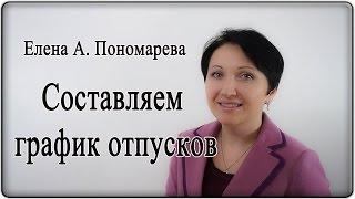 Составляем график отпусков - Елена А. Пономарева