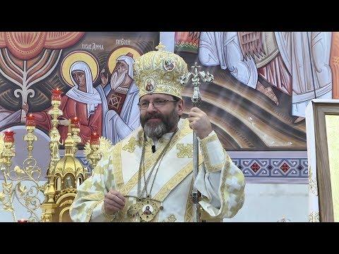 Проповідь Блаженнішого Святослава під час Архиєрейської Божественної Літургії у Брюховичах