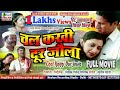 Download Garhwali Superhit Film || चल कखी दूर जौला || Chal Kakhi Dur Joula || Neelam Cassettes MP3 song and Music Video