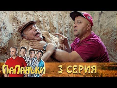 папаньки 2 серия 1 сезон супер сериал семейные комедии 2018