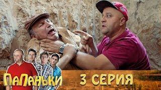 Папаньки 3 серия 1 сезон. Лучшие семейные комедии 2018