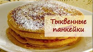 Тыквенные панкейки - рецепты от well-cooked