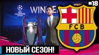 видео: FIFA 19 - КАРЬЕРА ТРЕНЕРА ЗА БАРСЕЛОНУ [#18] | НОВЫЙ СЕЗОН / ТРАНСФЕРЫ / КОГО КУПИТЬ?