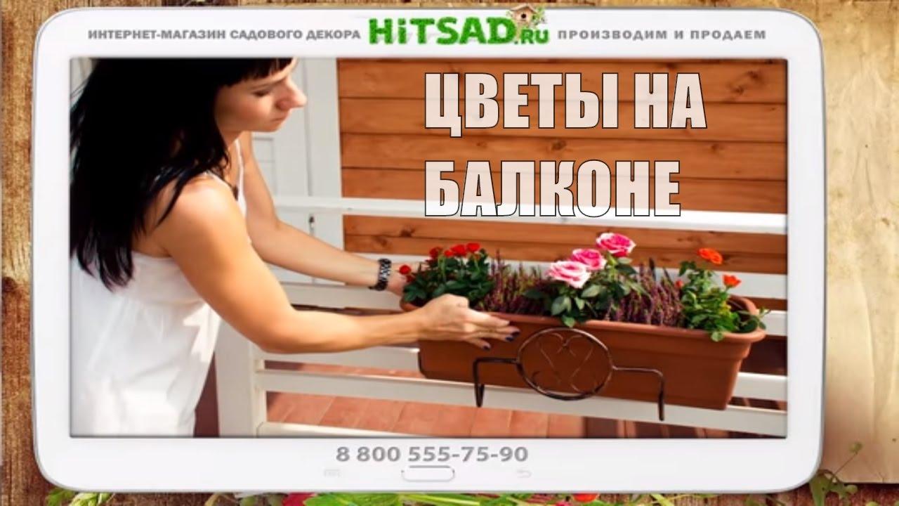 Подставки для цветов и балконные ящики 🌟 Декор балкона - YouTube
