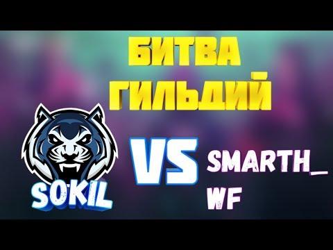 БИТВА-ГИЛЬДИЙ-В-ФРИ-ФАЕР/free-fire-|-sokil-vs-smarth_wf