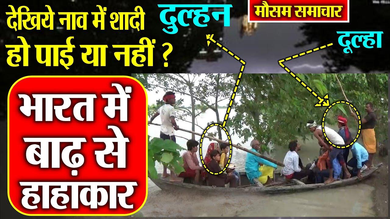 बिहार उत्तर प्रदेश सहित भारत के इन राज्यों में बाढ़ से तबाही, अब होगी और भारी बारिश मौसम अलर्ट NEWS