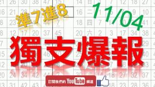 11月04日 六合彩爆報 獨支爆報 真正獨支 準7進8 版路