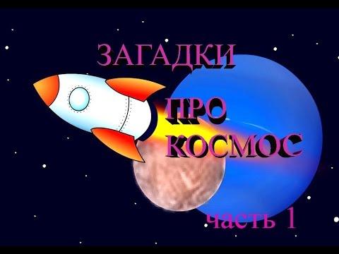 Загадки для детей про космос . Часть 1/Puzzles for children about space.