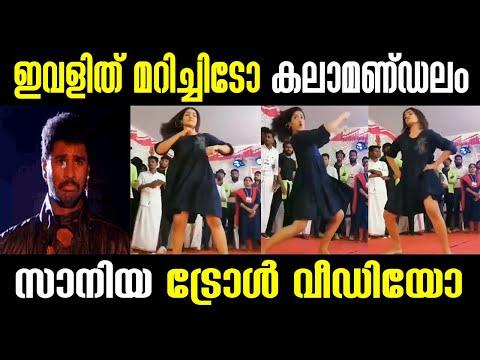 saniya iyappan dance durantham troll video malayalam malayalam trolls tiktok jokes comedy tik tok kerala actress politics   malayalam trolls tiktok jokes comedy tik tok kerala actress politics