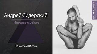 Андрей Владимирович Сидерский | Интервью мастера йоги и создателя YOGA23 проекту SLAVYOGA | 2016