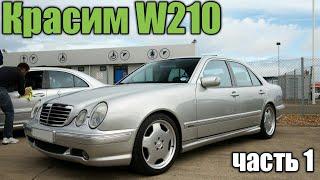 Хороший ремонт Мерседес W210. Знакомство с заказом. Фронт работ. Обзор материалов. Часть 1.