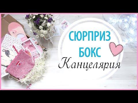 РАСПАКОВКА ПОСЫЛКИ С КАНЦЕЛЯРИЕЙ / СЮРПРИЗ БОКС Bloknotik_Shopkhv / КОНКУРС!