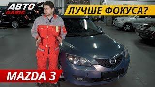 Тест-драйв Mazda 3 2007 б/у