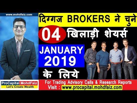 दिग्गज BROKERS ने चुने 04 खिलाड़ी शेयर्स JAN 2019 के लिये | Latest Share Market News