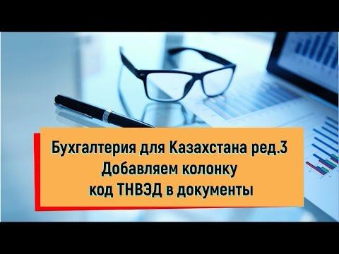 Код ТНВЭД в документах Бухгалтерии для Казахстана ред.3