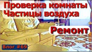 МОРОЗ В АНАПЕ / ПРОВЕРКА СПЛИТ СИСТЕМЫ / ЗАГРЯЗНЕНИЯ ВОЗДУХА / РЕМОНТ / КРЫМ / Купили дом на юге