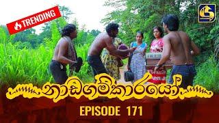 Nadagamkarayo Episode 171 || ''නාඩගම්කාරයෝ'' || 15th September 2021 Thumbnail
