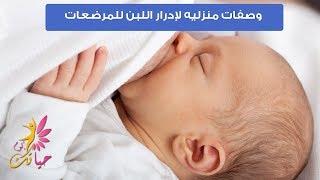لإدرار الحليب| وصفات منزليه لإدرار اللبن للمرضعات|الأطعمة التي تزيد حليب الأم