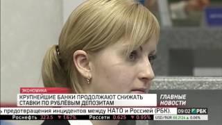 Банки снижают ставки по рублёвым вкладам
