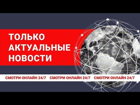 LIFE. Самые последние новости страны и мира о коронавирусе Online 24/7