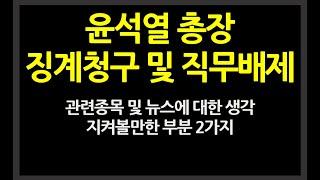윤석열 징계청구 직무배제 관련 종목 및 뉴스에 대한 생…