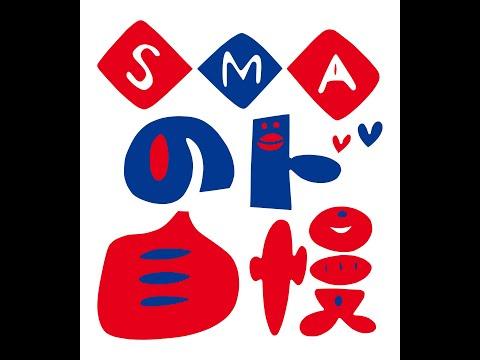 奥田民生、PUFFY、アキラ100%、マツモトクラブ、土屋太鳳、成田凌らSMAアーティストが大集結、Zepp......
